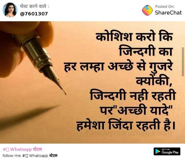 Whatsapp Status In Hindi स्टेटस - Best & New Whatsapp