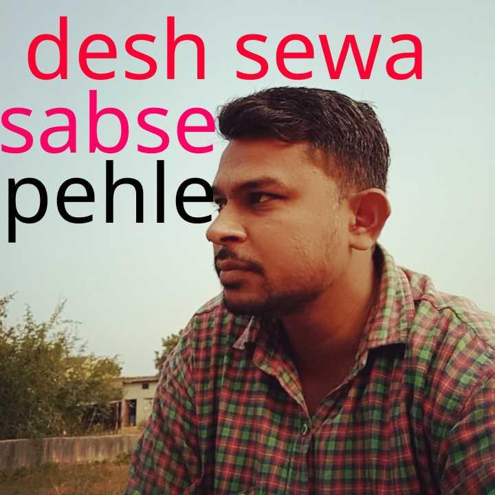 📜 Whatsapp स्टेटस - desh sewa sabse pehle - ShareChat