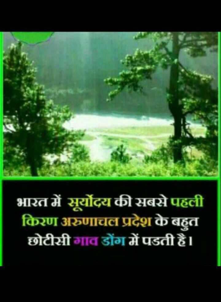 📜 Whatsapp स्टेटस - भारत में सूर्योदय की सबसे पहली किरण अरुणाचल प्रदेश के बहुत छोटीसी गाव डोंग में पडती है । - ShareChat