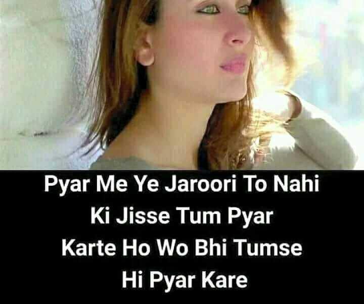 📜 Whatsapp स्टेटस - Pyar Me Ye Jaroori To Nahi Ki Jisse Tum Pyar Karte Ho Wo Bhi Tumse Hi Pyar Kare - ShareChat