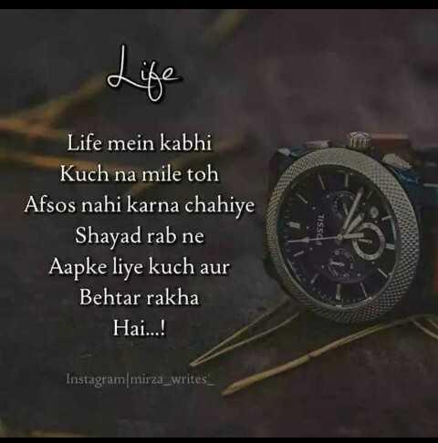 📜 Whatsapp स्टेटस - Life mein kabhi Kuch na mile toh Afsos nahi karna chahiye Shayad rab ne Aapke liye aur Behtar rakha Hai . . ! FOSSIL Instagram mirza _ writes _ - ShareChat