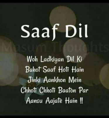 📜 Whatsapp स्टेटस - Saaf Dil Woh Ladkiyan Dil Ki Bahot Saaf Hoti Hain Jinki Aankhon Mein Chhoti Chhoti Baaton Par Aansu Aajate Hain ! ! - ShareChat