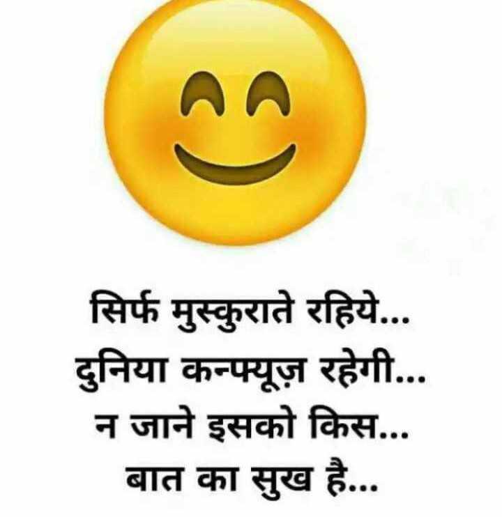 📜 Whatsapp स्टेटस - सिर्फ मुस्कुराते रहिये . . . दुनिया कन्फ्यू ज़ रहेगी . . . न जाने इसको किस . . . बात का सुख है . . . - ShareChat