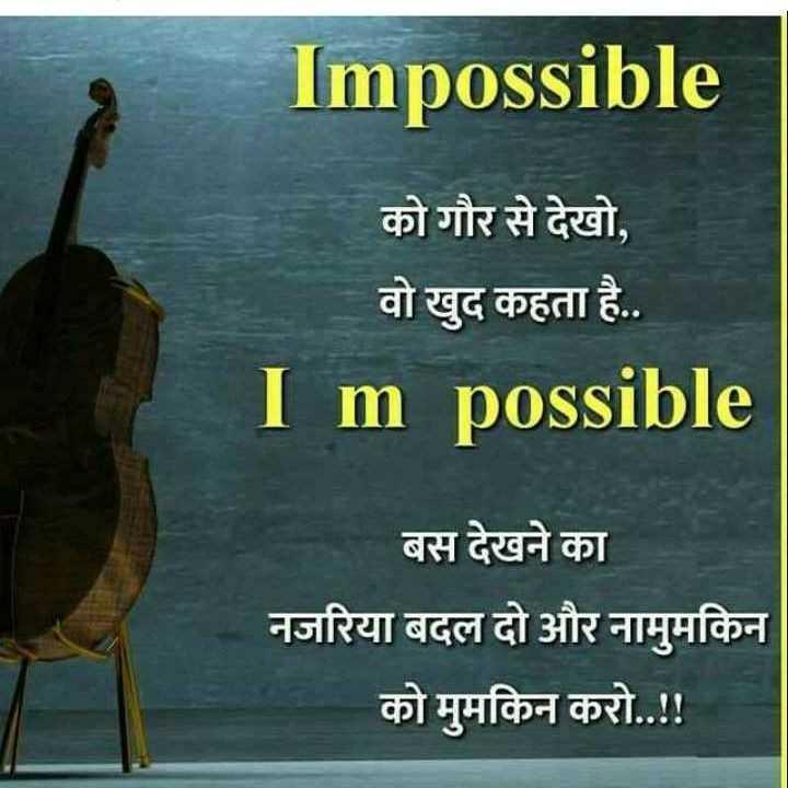 📜 Whatsapp स्टेटस - Impossible को गौर से देखो , वो खुद कहता है . . I m possible बस देखने का नजरिया बदल दो और नामुमकिन को मुमकिन करो . . ! ! - ShareChat