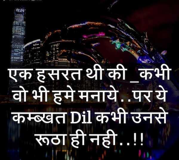 📜 Whatsapp स्टेटस - । एक हसरत थी की कभी वो भी हमे मनाये . . पर ये कम्ब्खत Dil कभी उनसे रूठा ही नही . . ! ! - ShareChat