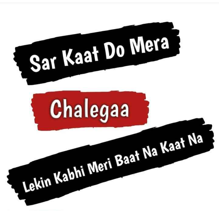 📜 Whatsapp स्टेटस - Sar Kaat Do Mera Chalegaa Lekin Kabhi Meri Baat Na Kaat Na - ShareChat