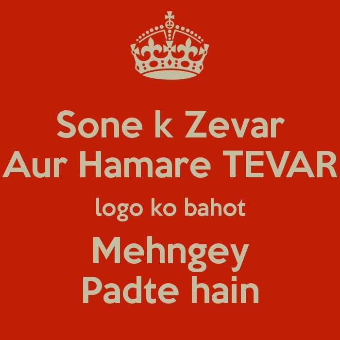 📜 Whatsapp स्टेटस - POOL : Sone k Zevar Aur Hamare TEVAR logo ko bahot Mehngey Padte hain - ShareChat