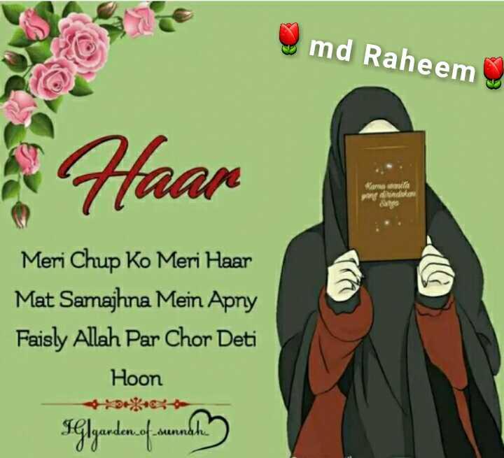 🤳Whatsapp DP - md Raheem Haar Kamila Meri Chup Ko Meri Haar Mat Samajhna Mein Apny Faisly Allah Par Chor Deti Hoon IGlyarden of sunnah - ShareChat