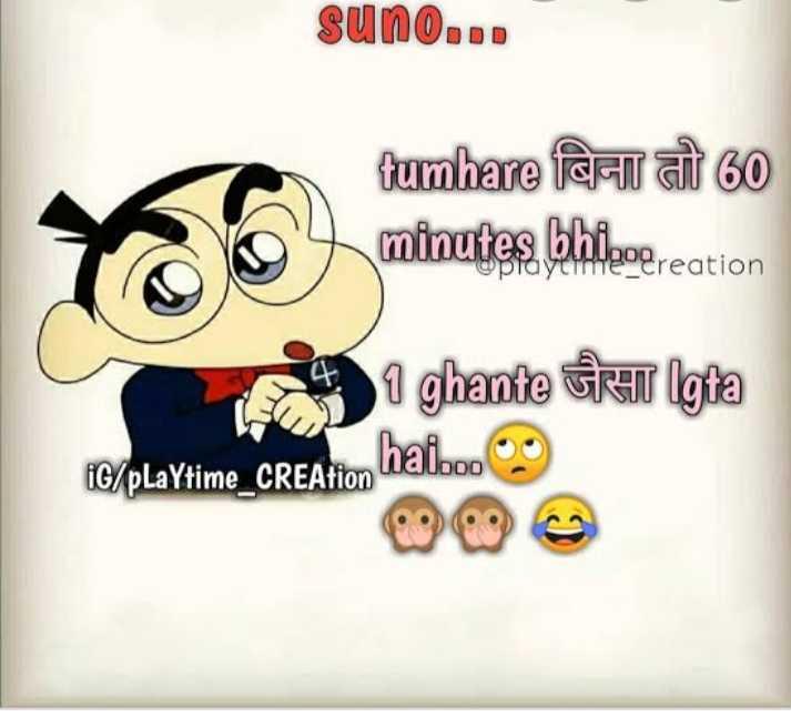 🎭Whatsapp status - suno . . . tumhare feu al 60 minutes bhilogreation 1 1 ghante GRIT lgta ic / playtime _ CREAtion haio . - ShareChat