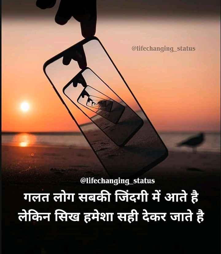 🎭Whatsapp status - @ lifechanging _ status @ lifechanging _ status गलत लोग सबकी जिंदगी में आते है लेकिन सिख हमेशा सही देकर जाते है - ShareChat