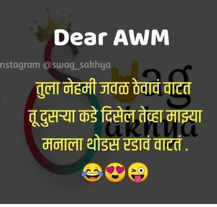 🎭Whatsapp status - Dear AWM Instagram @ swag _ sakhya तुला नेहमी जवळ ठेवावं वाटत तू दुसऱ्या कडे दिसेल तेव्हा माझ्या मनाला थोडस रडावं वाटतं . - ShareChat
