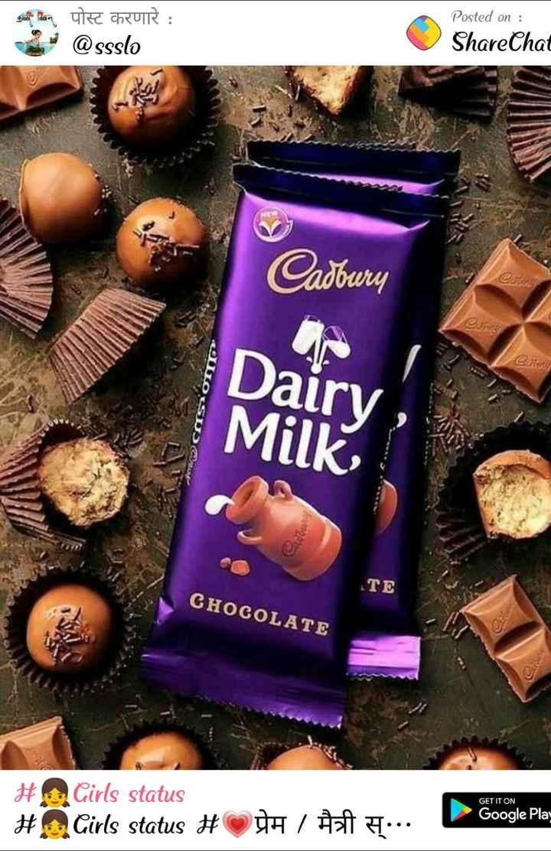 🎭Whatsapp status - भी छिन् , पोस्ट करणारे : * * * @ ssslo Posted on : ShareChat Cadbury leuke OTTE Dairy Milk USIS TE CHOCOLATE GET IT ON # # Girls status Girls status # Google Play / Azt 7 . . . . - ShareChat
