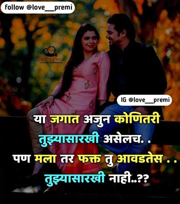🎭Whatsapp status - ( follow @ love _ premi CINESTYLE INDIA LETS GET CINEMATIC IG @ love _ premi या जगात अजुन कोणितरी तुझ्यासारखी असेलच . पण मला तर फक्त तु आवडतेस . . तुझ्यासारखी नाही . . ? ? - ShareChat