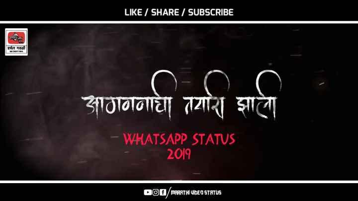 🎭Whatsapp status - LIKE / SHARE / SUBSCRIBE मराठा हर्षल गवळी YO CREATIONS - 0 आगगननाधा तयार झाला - WHATSAPP STATUS 209 MARATHI VIDEO STATUS - ShareChat