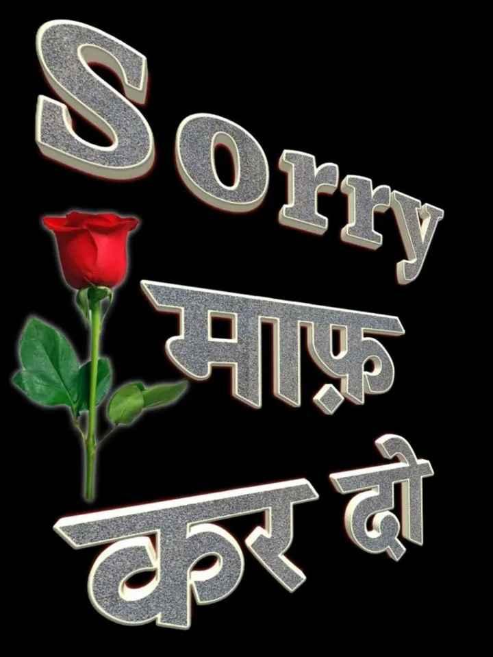 🎭Whatsapp status - Sorry BE कर दो - ShareChat