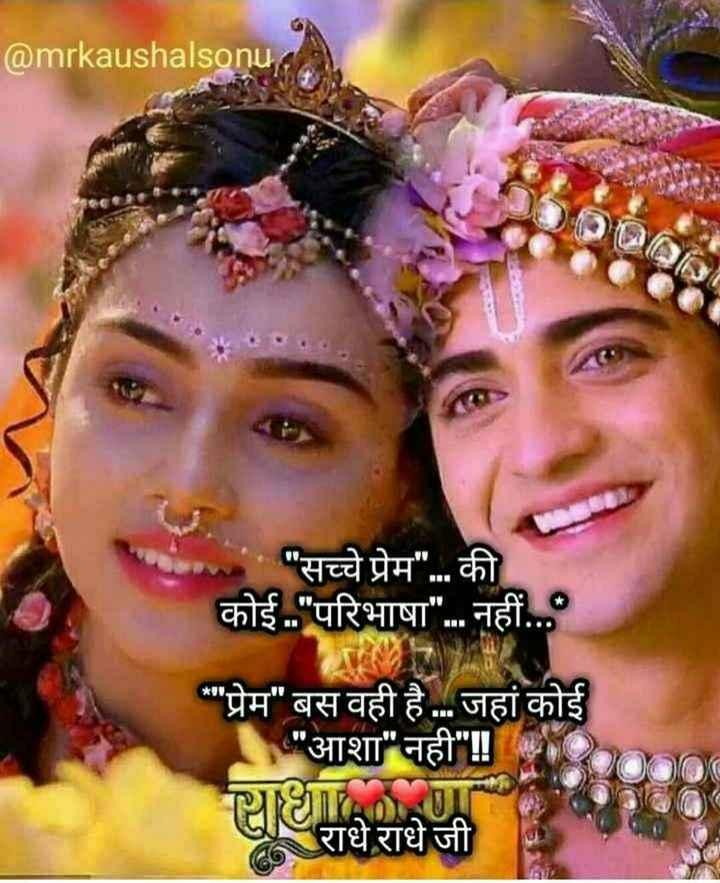 🎭Whatsapp status - @ mrkaushalsonual सच्चे प्रेम . . . की कोई . परिभाषा . . नहीं . . . . प्रेम बस वही है . . . जहां कोई आशा नही ! ! राधे राधे जी PETTAD UIT - ShareChat