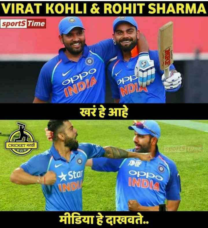 🎭Whatsapp status - VIRAT KOHLI & ROHIT SHARMA sports Time 22 OPPO INDIA NDIA खरं हे आहे   CRICKET मराठी   Star Oppo INDIA IND मीडिया हे दाखवते . . - ShareChat