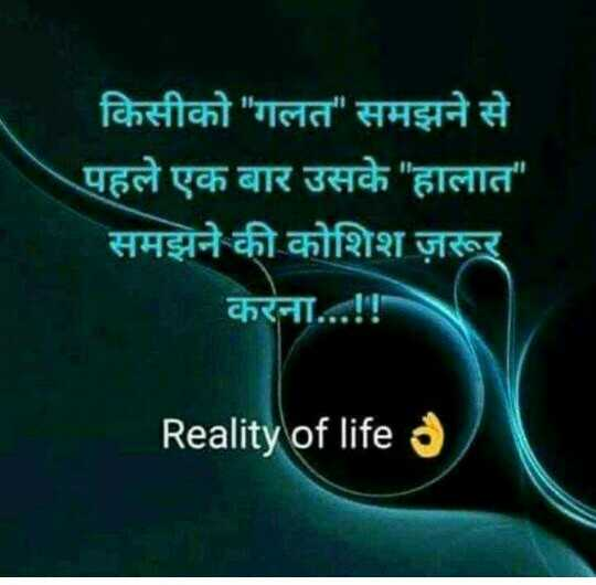 🎭Whatsapp status - किसीको गलत समझने से पहले एक बार उसके हालात समझने की कोशिश ज़रूर करना . . . ! ! Reality of life a - ShareChat