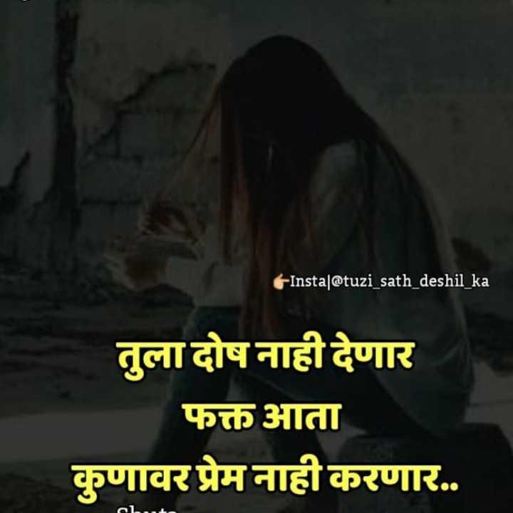 🎭Whatsapp status - - Instal @ tuzi _ sath _ deshil _ ka तुला दोष नाही देणार फक्त आता कुणावर प्रेम नाही करणार . . - ShareChat