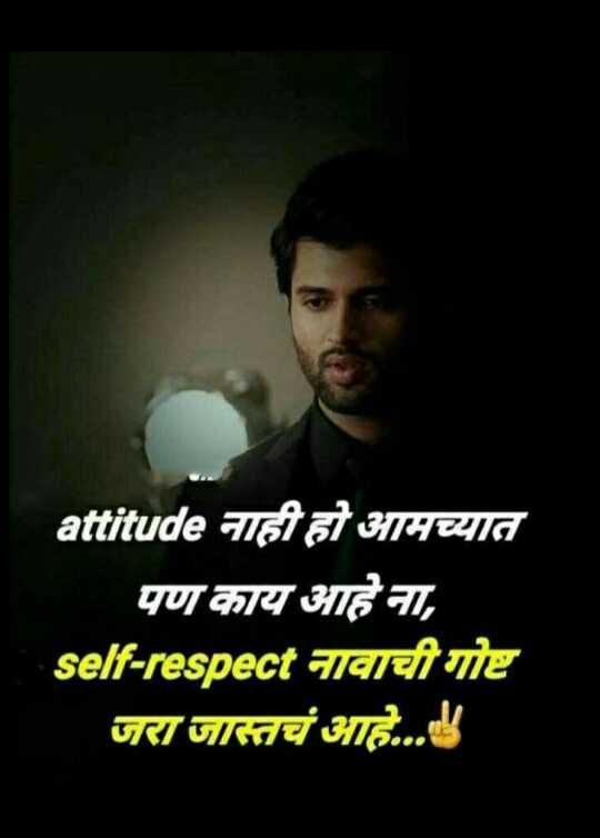 🎭Whatsapp status - attitude नाही ही आमच्यात पण काय आहे ना , self - respect नावाची गोष्ट जरा जास्तचं आहे . . . - ShareChat