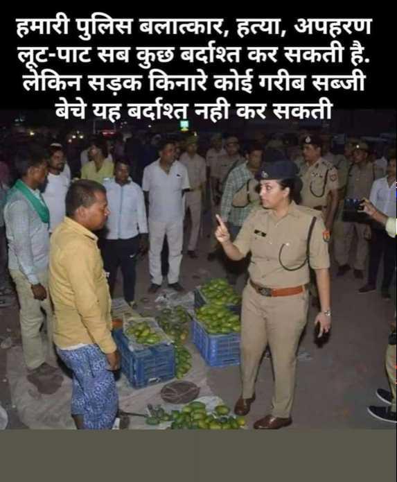 🎭Whatsapp status - हमारी पुलिस बलात्कार , हत्या , अपहरण लूट - पाट सब कुछ बर्दाश्त कर सकती है . लेकिन सड़क किनारे कोई गरीब सब्जी . बेचे यह बर्दाश्त नही कर सकती - ShareChat