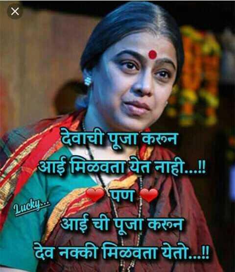 🎭Whatsapp status - देवाची पूजा करून C आई मिळवता येत नाही . . . ! ! पण Lucky . . . आई ची पूजा करून देव नक्की मिळवता येतो . . . ! ! - ShareChat