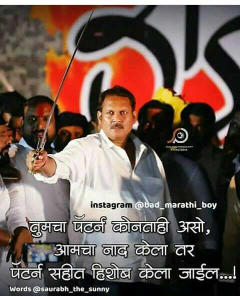 🎭Whatsapp status - instagram @ bad _ marathi _ boy तुमचा घट छीनताही असो , आमचा नाद केला तर घंटर्न सहीत हिशोब केला जाईल . . . ! Words @ saurabh _ the _ sunny - ShareChat