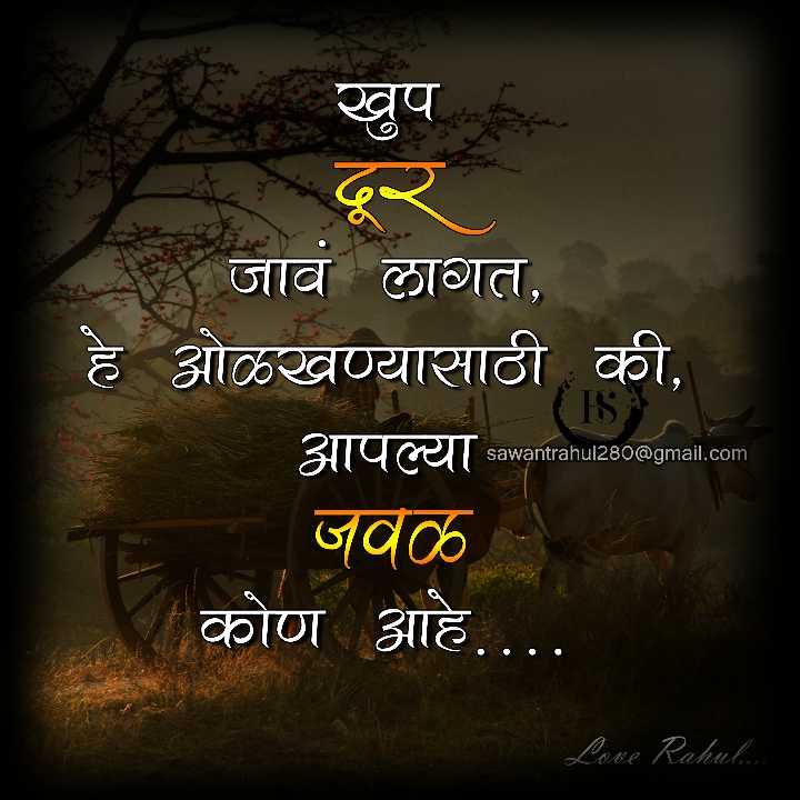 🎭Whatsapp status - खुप दूर जावं लागत , हे ओळखण्यासाठी की , sawantrahul280 @ gmail . com जवळ कोण आहे . . . Love Rahul . - ShareChat
