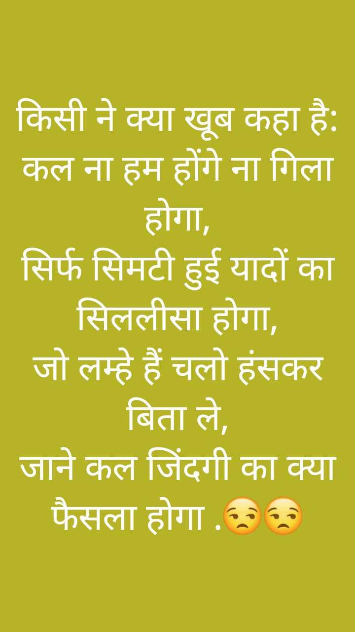 Whatsapp status Images vaibhav warke - ShareChat - अस्सल ...