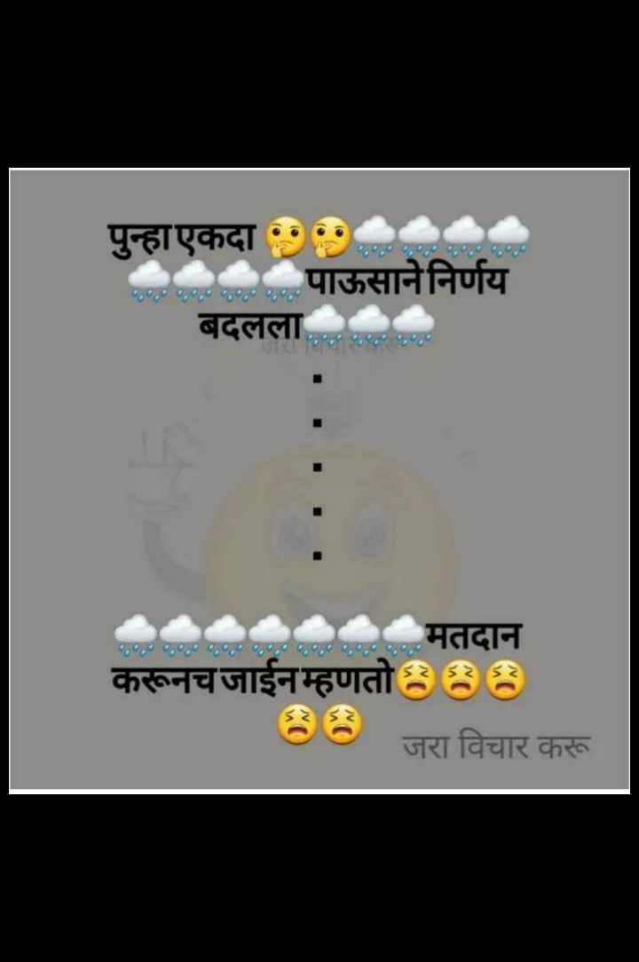 🎭Whatsapp status - पुन्हाएकदा पन्हाएकदा सरकप पाऊसाने निर्णय बदललाका कारण मतदान करूनचजाईनम्हणतो 88 68 जरा विचार करू - ShareChat