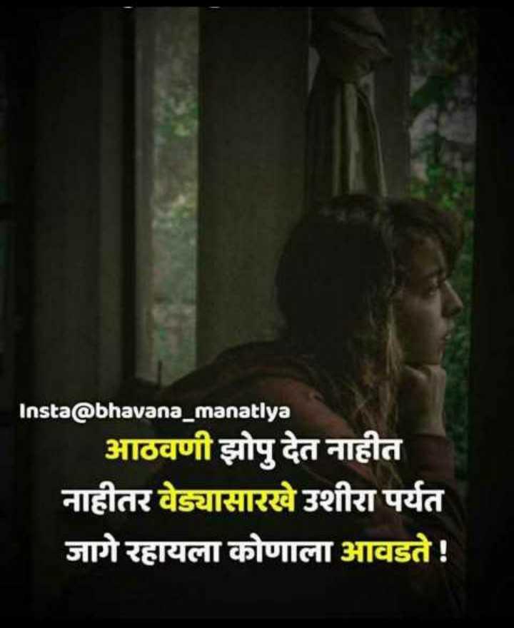 🎭Whatsapp status - Insta @ bhavana manatlya आठवणी झोपु देत नाहीत नाहीतर वेड्यासारखे उशीरा पर्यत जागे रहायला कोणाला आवडते ! - ShareChat