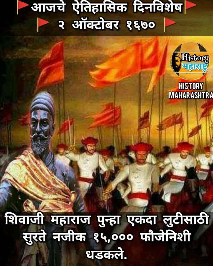 🎭Whatsapp status - | आजचे ऐतिहासिक दिनविशेष । २ ऑक्टोबर १६७० । History महाराष्ट्र HISTORY MAHARASHTRA शिवाजी महाराज पुन्हा एकदा लुटीसाठी सुरते नजीक १५ , ००० फौजेनिशी धडकले . - ShareChat
