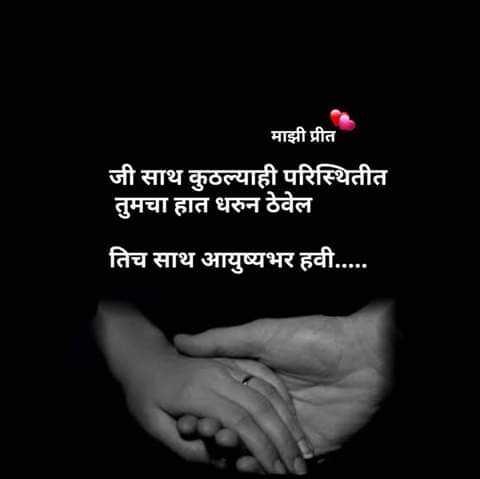 🎭Whatsapp status - माझी प्रीत जी साथ कुठल्याही परिस्थितीत तुमचा हात धरुन ठेवेल तिच साथ आयुष्यभर हवी . . . . . - ShareChat