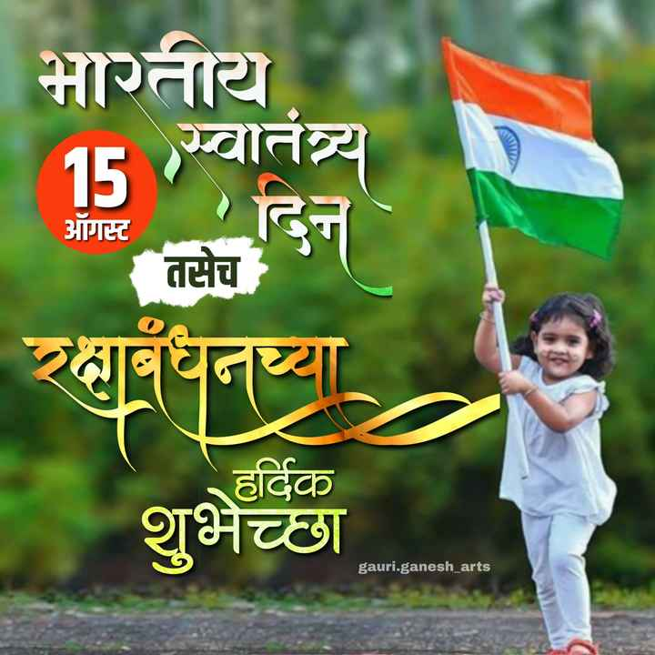 🎭Whatsapp status - भारतीय 15 स्वातंत्र्य आगस्ट तसेच रक्षाबंधनच्या | शुभेछ gauri . ganesh _ arts - ShareChat