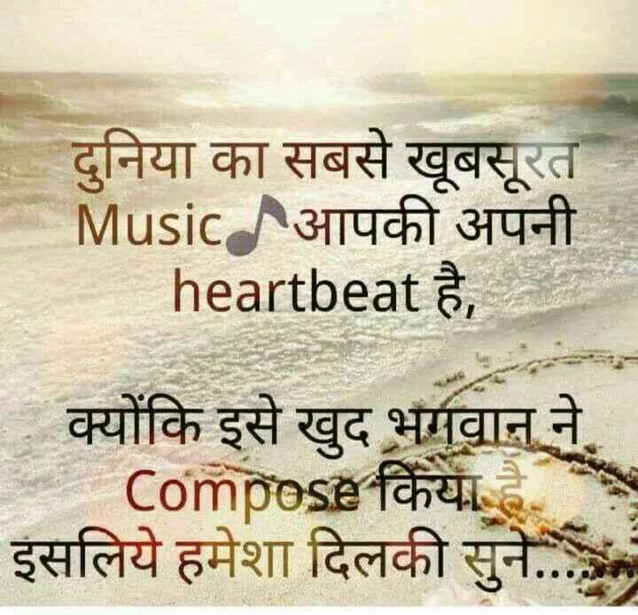 🎭Whatsapp status - दुनिया का सबसे खूबसूरत | Music आपकी अपनी heartbeat है , । क्योंकि इसे खुद भगवान ने Compose किया । इसलिये हमेशा दिलकी सुने . . - ShareChat