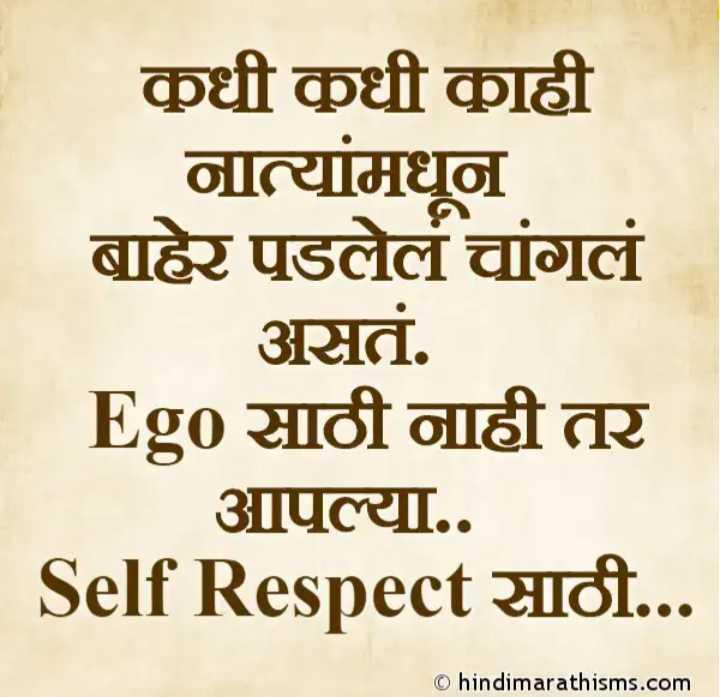 🎭Whatsapp status - कधी कधी काही नात्यांमधून बाहेर पडलेलं चांगलं असतं . Ego साठी नाही तर आपल्या . . Self Respect साठी . . . © hindimarathisms . com - ShareChat