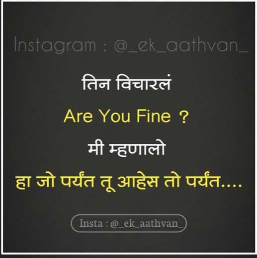 🎭Whatsapp status - Instagram : @ _ ek _ aathvan _ तिन विचारलं Are You Fine ? मी म्हणालो हा जो पर्यंत तू आहेस तो पर्यंत . . . . ( Insta : @ _ ek _ aathvan _ ) - ShareChat
