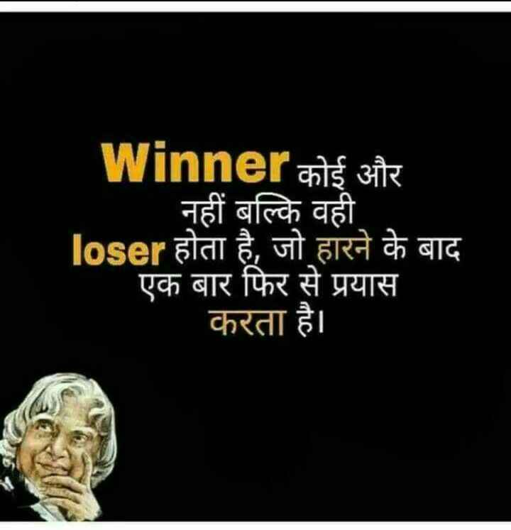 🎭Whatsapp status - Winner कोई और नहीं बल्कि वही loser होता है , जो हारने के बाद एक बार फिर से प्रयास करता है । - ShareChat