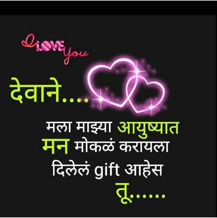🎭Whatsapp status - lieve you देवाने . . मला माझ्या आयुष्यात मन मोकळं करायला दिलेलं gift आहेस - ShareChat