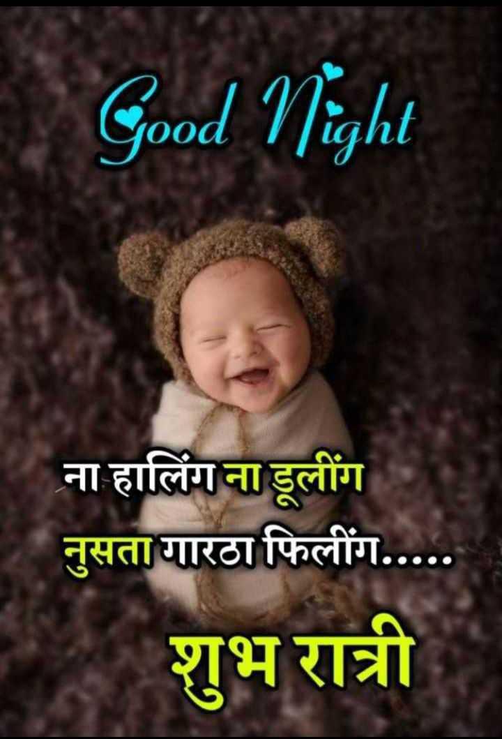 🎭Whatsapp status - Good Night ना हालिंग ना डूलींग नुसता गारठा फिलींग . . . शुभ रात्री - ShareChat