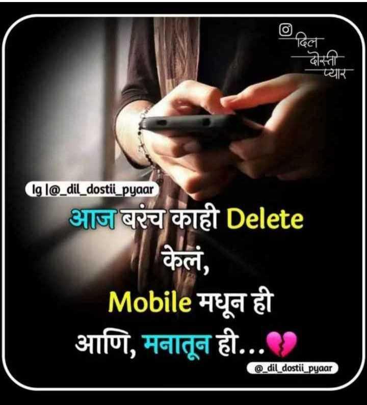 🎭Whatsapp status - दिल दोस्ती प्यार Igl @ _ dil _ dostii _ pyaar आज बरंच काही Delete केलं , Mobile मधून ही आणि , मनातून ही . . . ? @ _ dil _ dostii _ pyaar - ShareChat