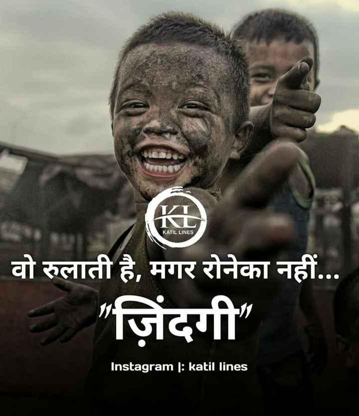 🎭Whatsapp status - NO Ke KATIL LINES वो रुलाती है , मगर रोनेका नहीं . . . जिंदगी Instagram : katil lines - ShareChat