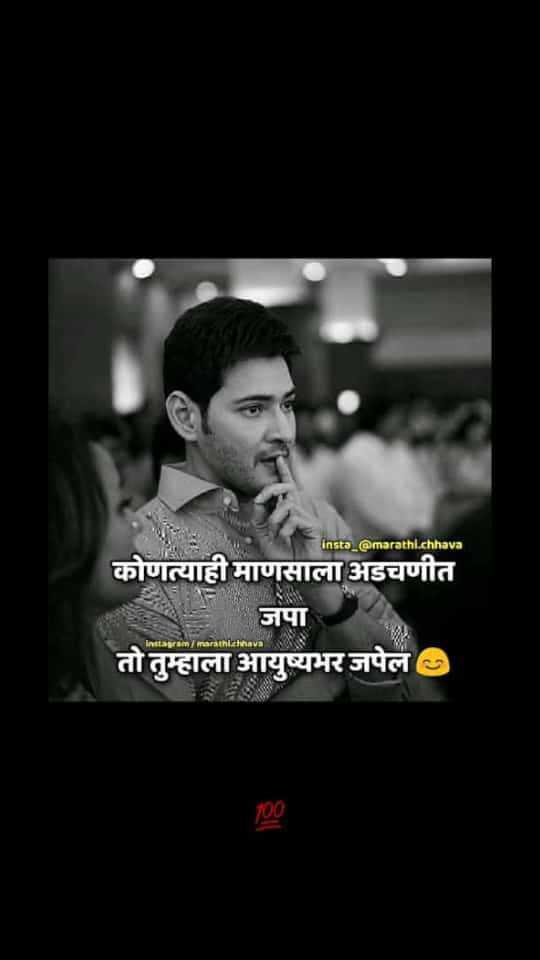 🎭Whatsapp status - insta @ marathi . chhava कोणत्याही माणसाला अडचणीत जपा तो तुम्हाला आयुष्यभर जपेल Instagram Mariana - ShareChat