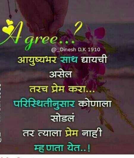 🎭Whatsapp status - gree . . . आयुष्यभर साथ द्यायची @ _ Dinesh D . K 1910 असेल तरच प्रेम करा . . . परिस्थितीनुसार कोणाला सोडलं तर त्याला प्रेम नाही म्हणता येत . . ! - ShareChat