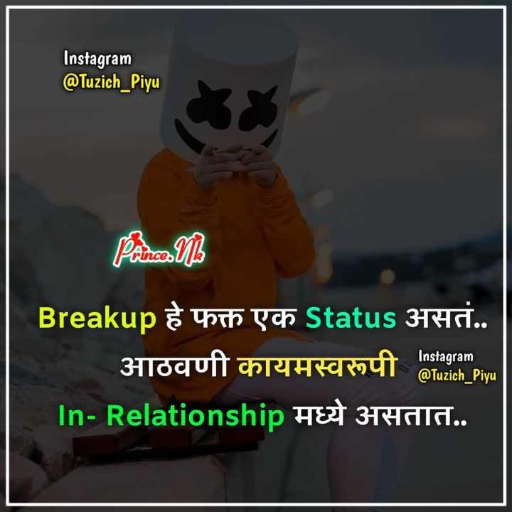 🎭Whatsapp status - Instagram @ Tuzich _ Piyu Pance . Na Breakup हे फक्त एक Status असतं . . आठवणी कायमस्वरूपी Instagramsya In - Relationship मध्ये असतात . . Instagram @ Tuzich _ Piyu - ShareChat