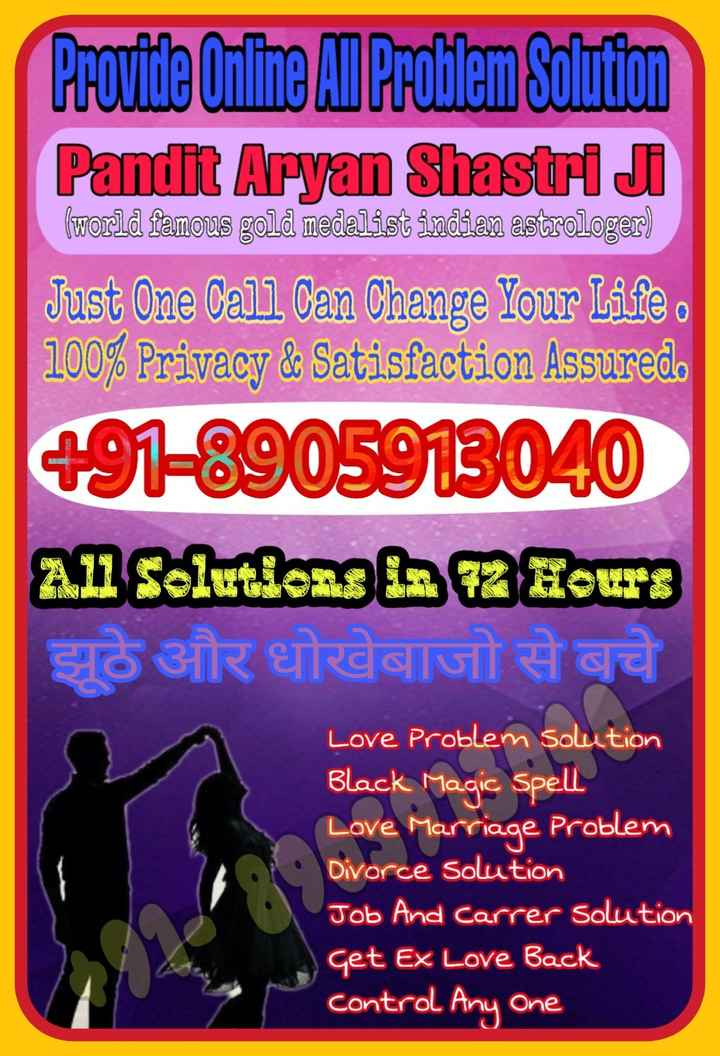 🏆 World Cup विजेता इंग्लैंड🏆 - Provide Online All Problem Solution Pandit Aryan Shastri Ji lworld famous gold medalist indian astrologer ) Just One Call Can Change Your Life . 100 % Privacy & Satisfaction Assured . + 91 - 8905913040 An Selutlenga 2 Hours झूठे और धोखेबाजो से बचे Love Problem solution Black Magic spell Love Marriage Problem Divorce Solution Job And Carrer Solution Get Ex Love Back control Any one - ShareChat