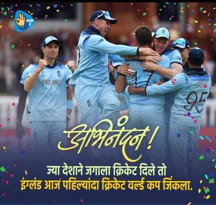 🔴World Cup Final Live - ENGLAND 4 . ज्या देशाने जगाला क्रिकेट दिले तो : आज पहिल्यांदा क्रिकेट वर्ल्ड कप जिंकला . - ShareChat