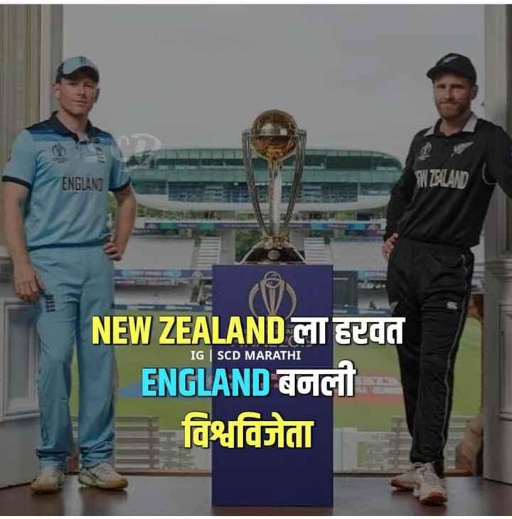 🔴World Cup Final Live - ENGLAND UTLAND IG SCD MARATHI NEW ZEALAND CIECT ENGLAND बनली विश्वविजेता - ShareChat