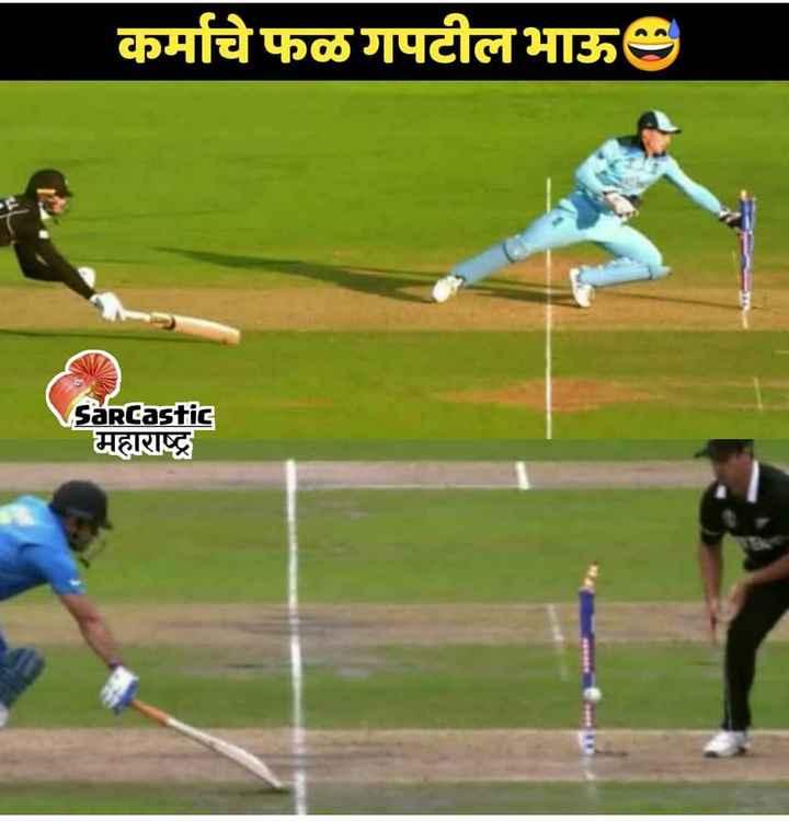 🔴World Cup Final Live - कर्माचे फळ गपटील भाऊ Sarcastic महाराष्ट्र - ShareChat