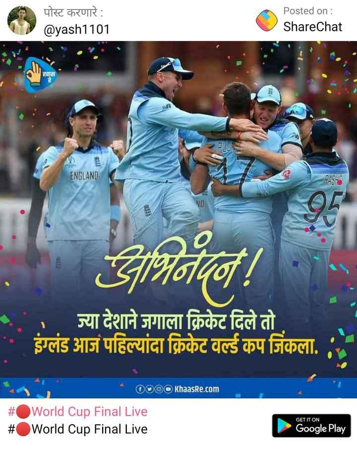 🔴World Cup Final Live - पोस्ट करणारे : @ yash1101 Posted on : ShareChat ENGLAND ama निन । ज्या देशाने जगाला क्रिकेट दिले तो इंग्लंड आज पहिल्यांदा क्रिकेट वर्ल्ड कप जिंकला . - - GOO KhaasRe . com | # OWorld Cup Final Live | # OWorld Cup Final Live GET IT ON Google Play - ShareChat